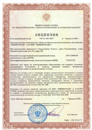 Design license for nuclear power plants
