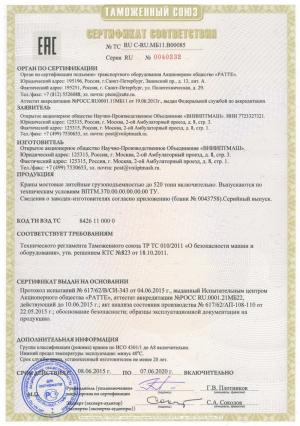 Certificate of conformity TR CU